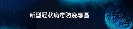 因? 灤凸畈bing)毒相(xiang)防疫公告(gao)