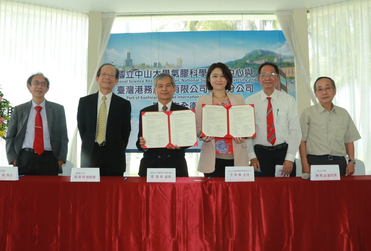 National Sun Yat-sen University Aerosol Science Research Center signed a memorandum of understanding with Port of Kaohsiung, Taiwan International Ports Corporation (TIPC) in the hope to protect the air quality in the port. From the left are Chung-Hsuan Chen – scholar of Academia Sinica, Kuo-Ming Chang – CEO of Port of Kaohsiung, TIPC, Director of Occupational Safety and Health Department Hsien-Chang Chang, Director of Aerosol Science Research Center Chia C. Wang, NSYSU Senior Vice President Yang-Yih Chen, scholar of Academia Sinica Kopin Liu.