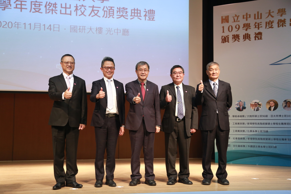 President Ying-Yao Cheng (in the middle) with 2020 Outstanding Alumni