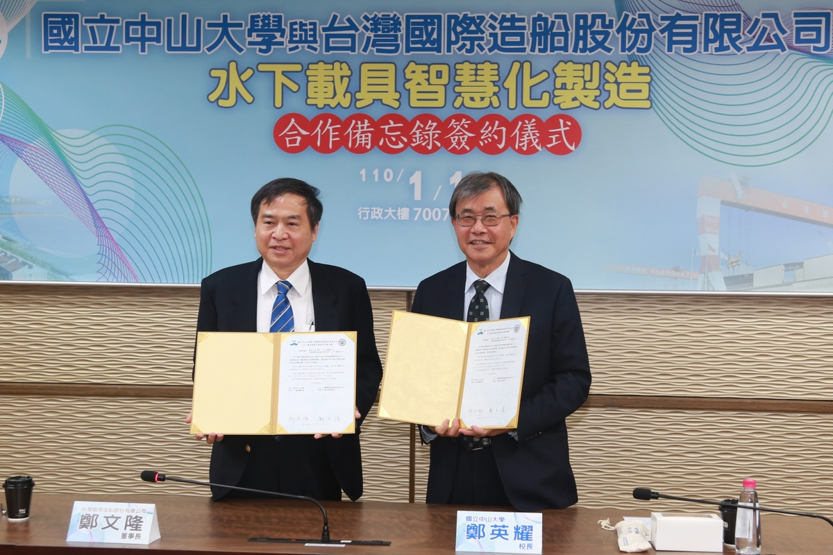 National Sun Yat-sen University tied an alliance with CSBC Corporation to develop Taiwan's capacity in the design and development of underwater vehicles in Taiwan and to jointly cultivate talents; NSYSU President Ying-Yao Cheng (right) and Chairman of CSBC Corporation Wen-Lung Cheng (left) signed the MOU on cooperation.